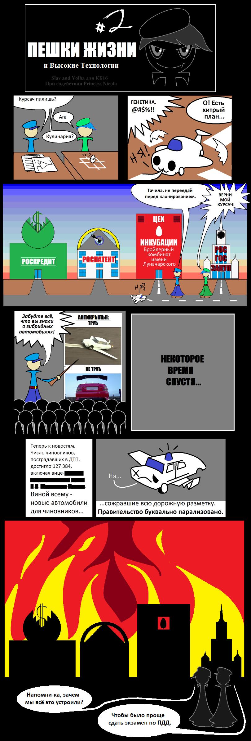 Комикс битва №16 выпуск 102