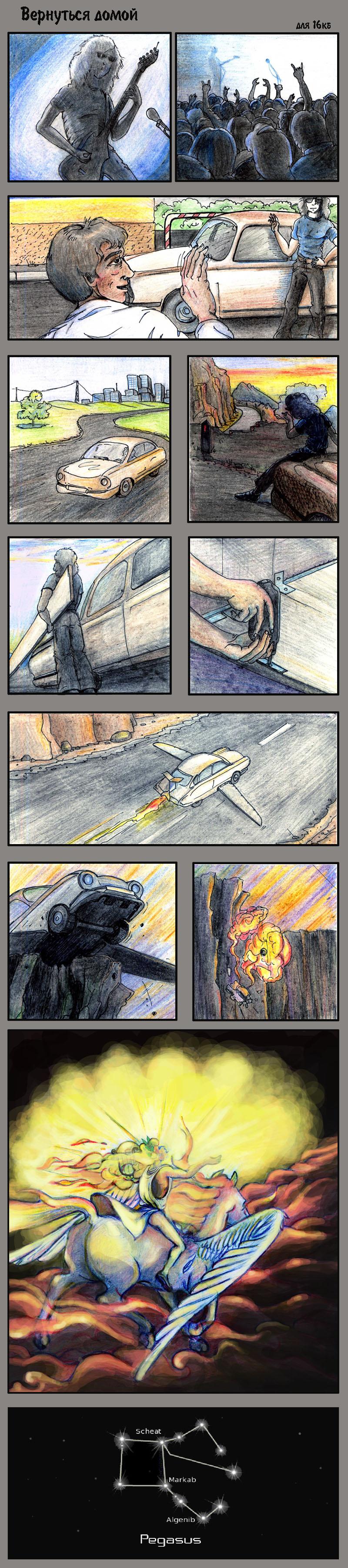 Комикс битва №16 выпуск 104