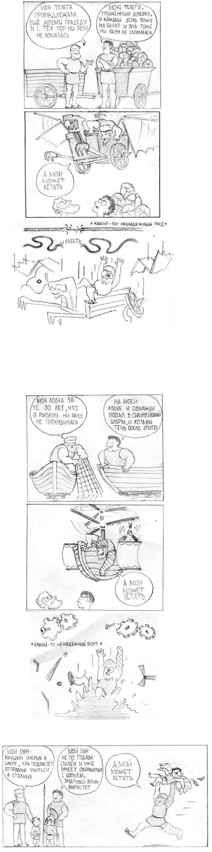 Комикс битва №16 выпуск 105