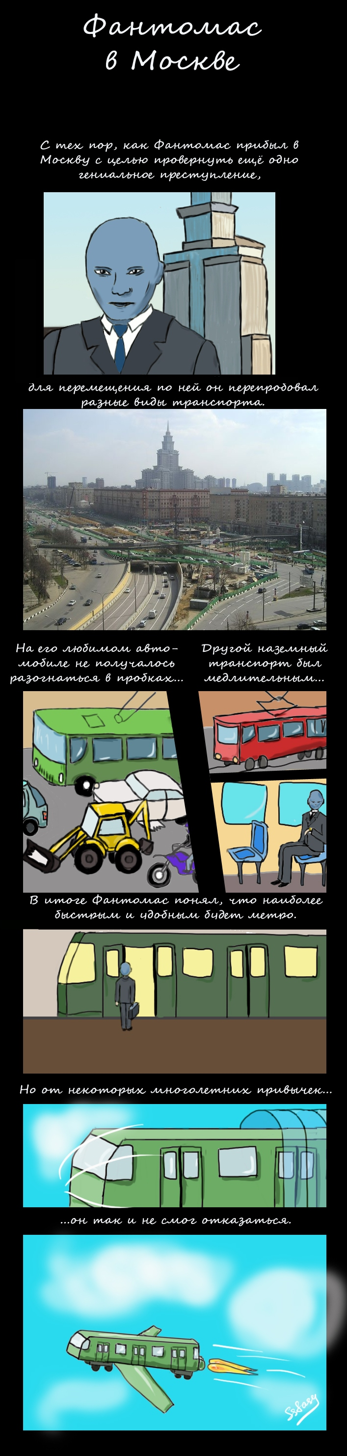 Комикс битва №16 выпуск 109
