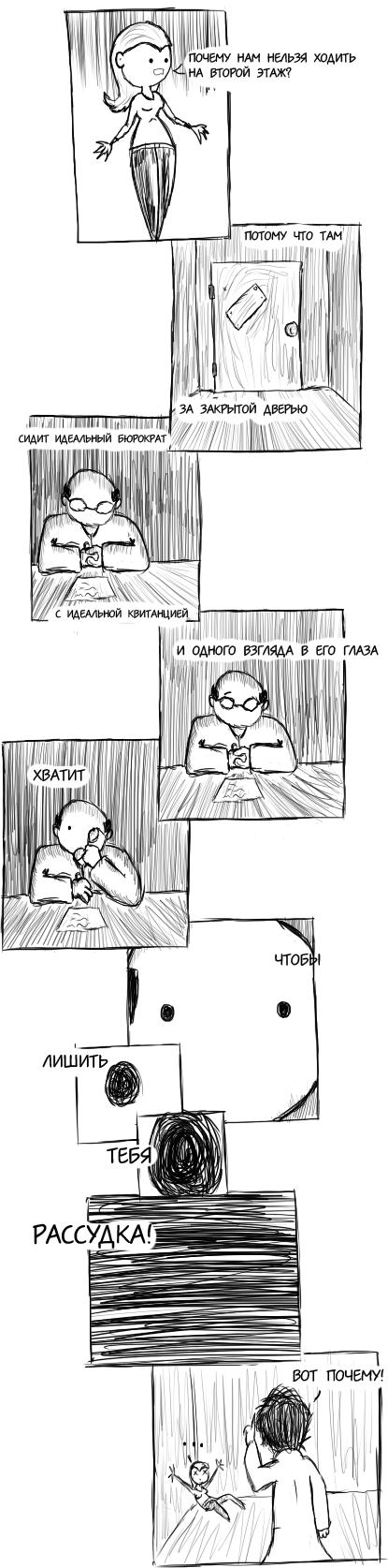 Комикс битва №16 выпуск 111