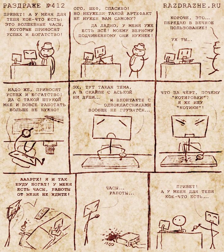 Комикс битва №16 выпуск 114