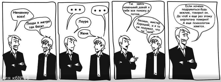 Комикс битва №16 выпуск 117