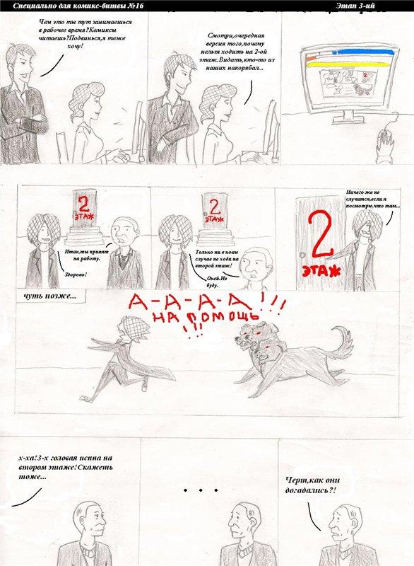 Комикс битва №16 выпуск 123