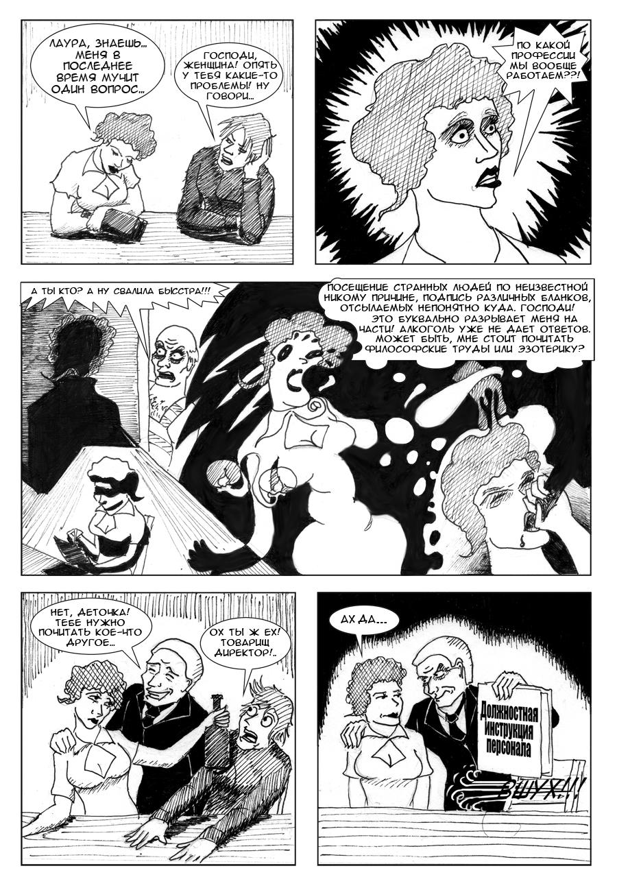 Комикс битва №16 выпуск 133