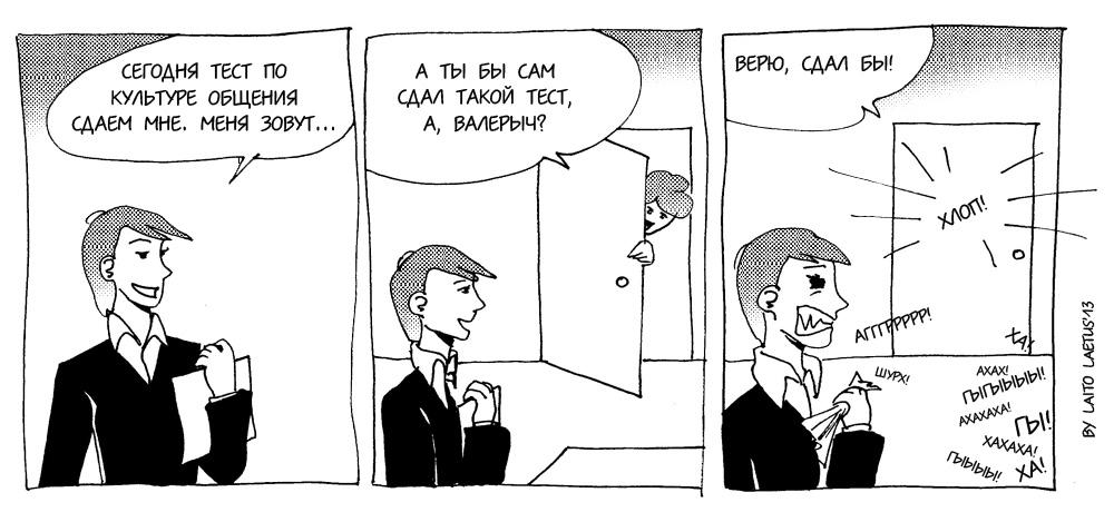 Комикс битва №16 выпуск 135