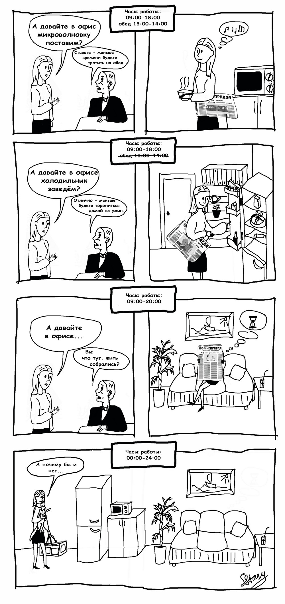 Комикс битва №16 выпуск 137