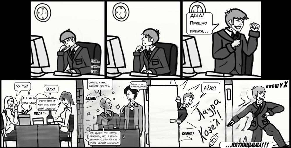 Комикс битва №16 выпуск 139