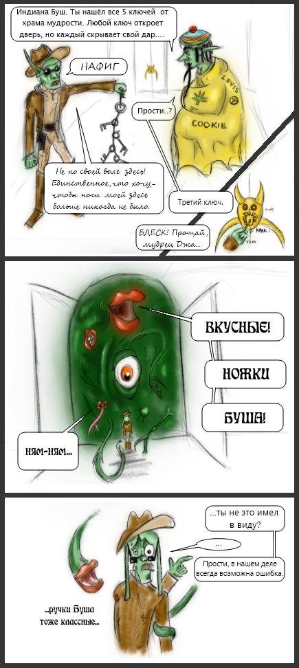 Комикс битва №16 выпуск 153