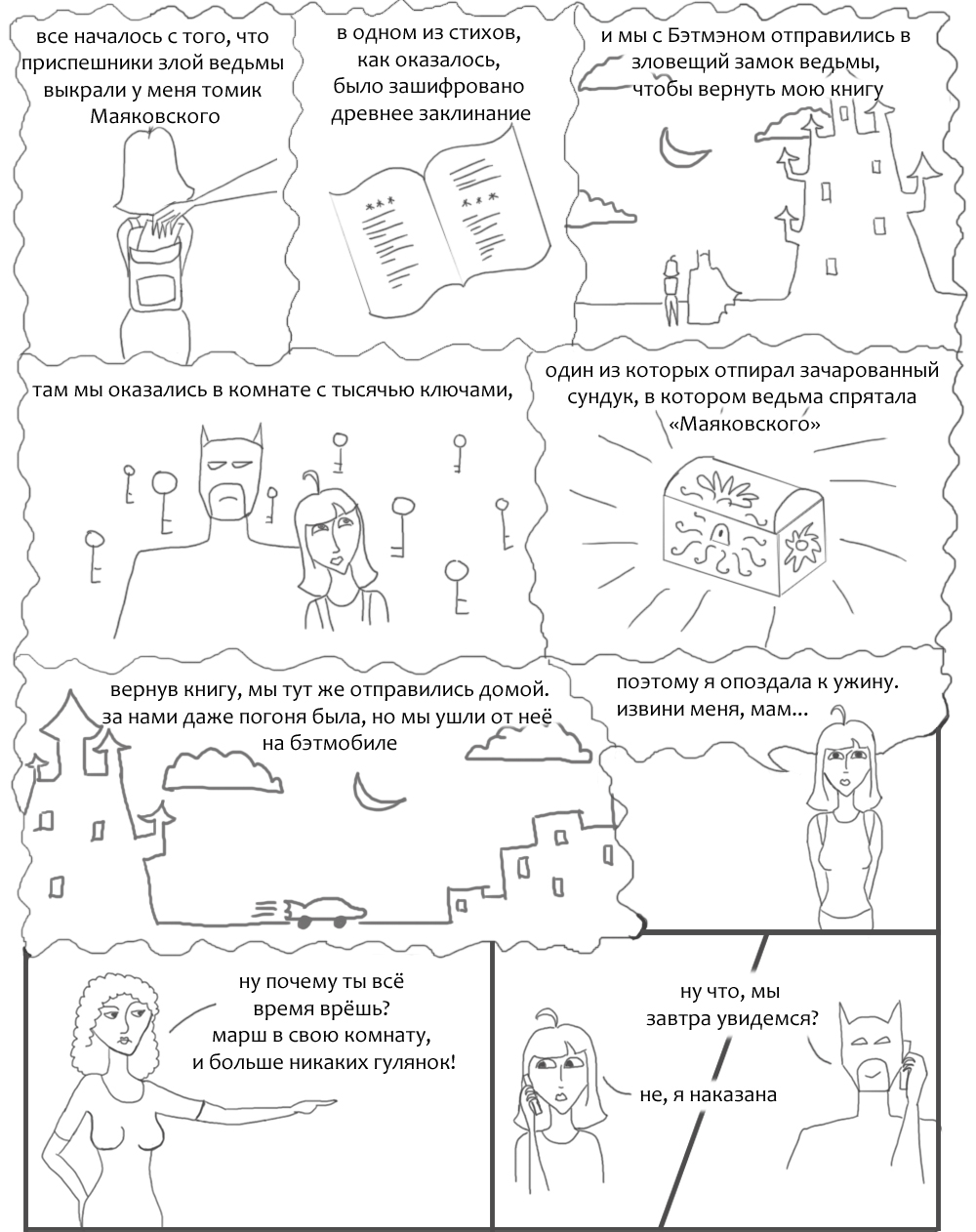 Комикс битва №16 выпуск 158