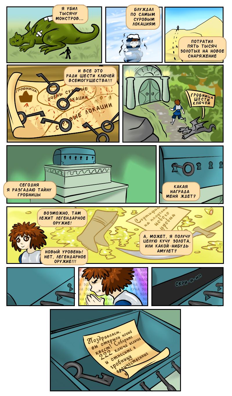 Комикс битва №16 выпуск 160