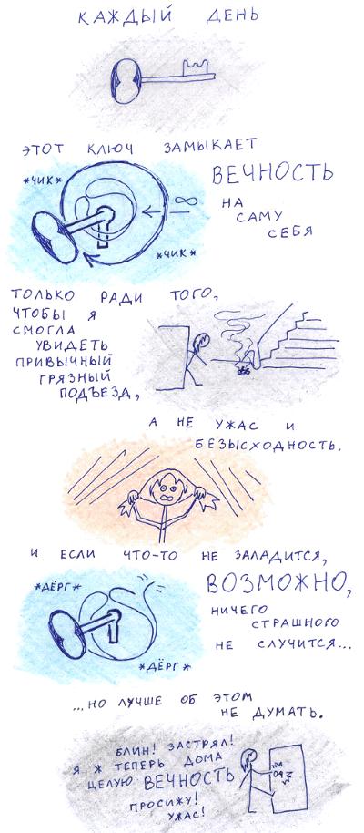 Комикс битва №16 выпуск 162