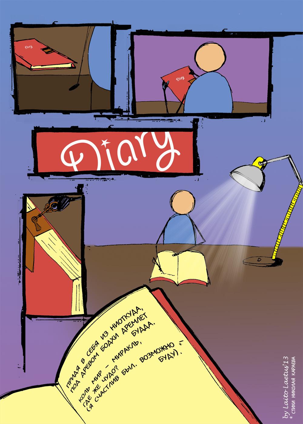 Комикс битва №16 выпуск 164