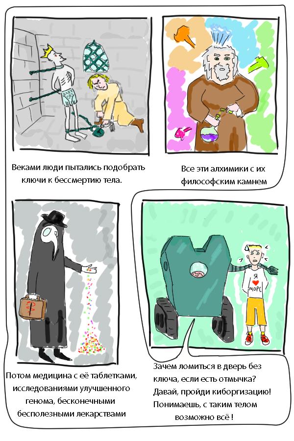 Комикс битва №16 выпуск 169