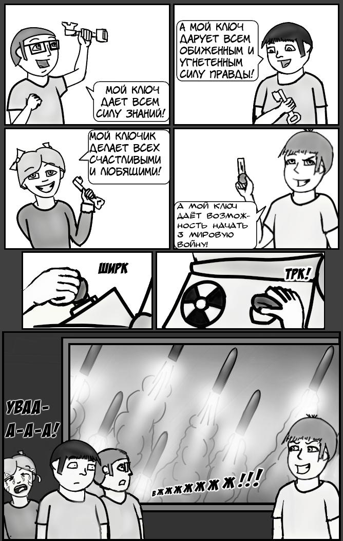 Комикс битва №16 выпуск 170