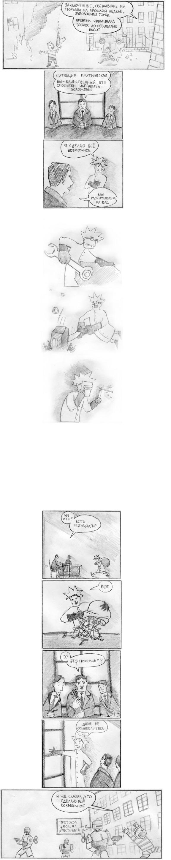 Комикс битва №16 выпуск 174