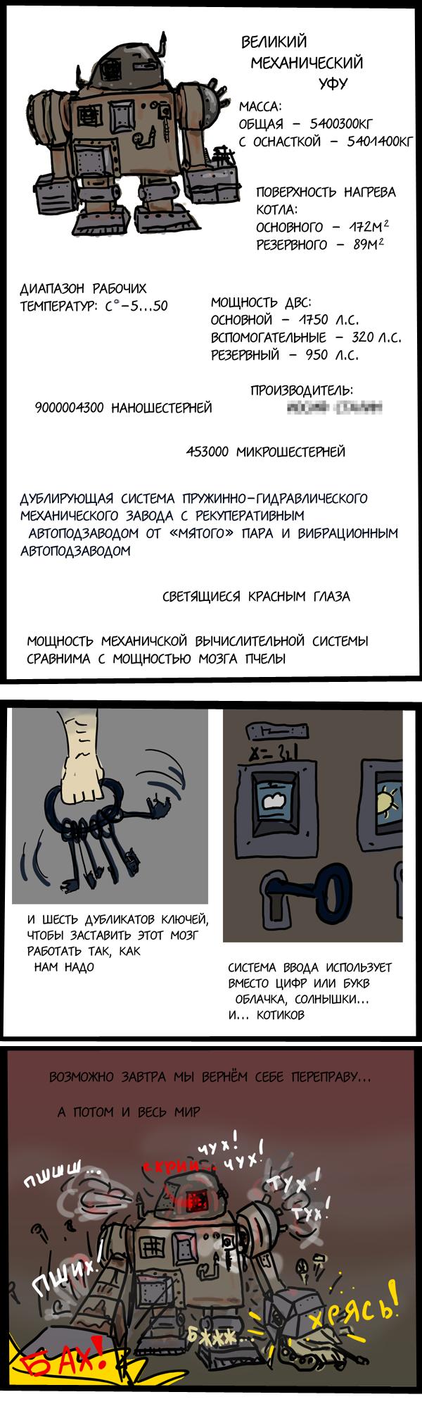 Комикс битва №16 выпуск 177