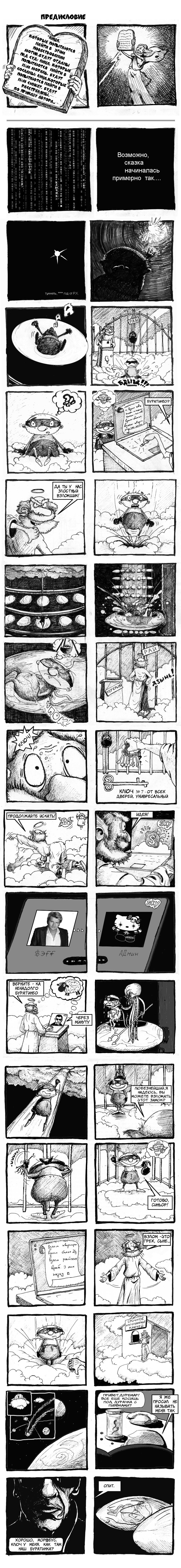 Комикс битва №16 выпуск 180