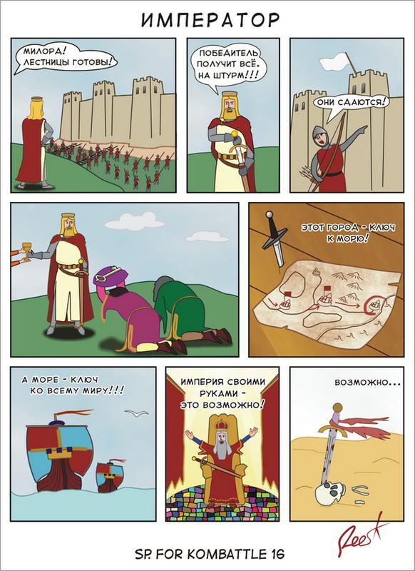 Комикс битва №16 выпуск 181
