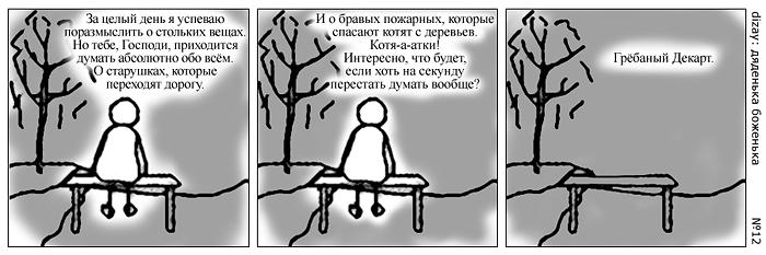 http://a-comics.ru/users/dizay/00011.jpg