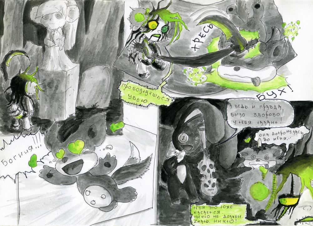 Плюшевый аватар выпуск 25