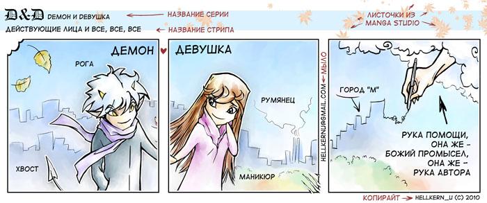 http://a-comics.ru/users/hellkern_u/dd/00001.jpg