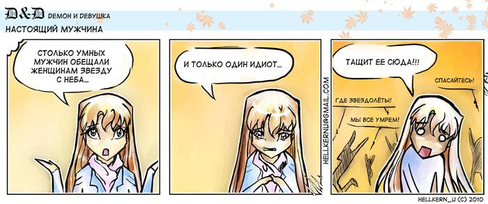 http://a-comics.ru/users/hellkern_u/dd/00002.jpg