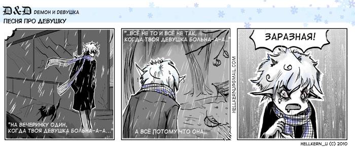 http://a-comics.ru/users/hellkern_u/dd/00007.jpg