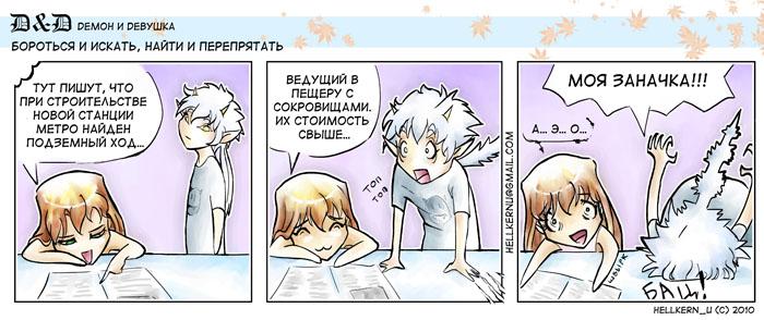http://a-comics.ru/users/hellkern_u/dd/00008.jpg