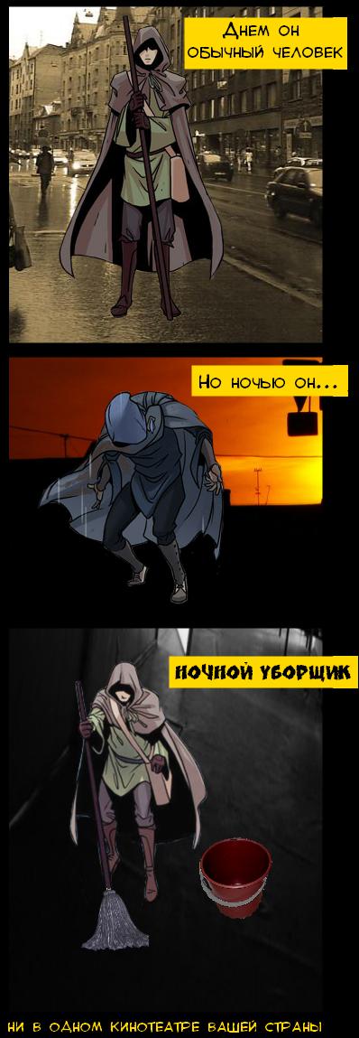 Как придумать комикс