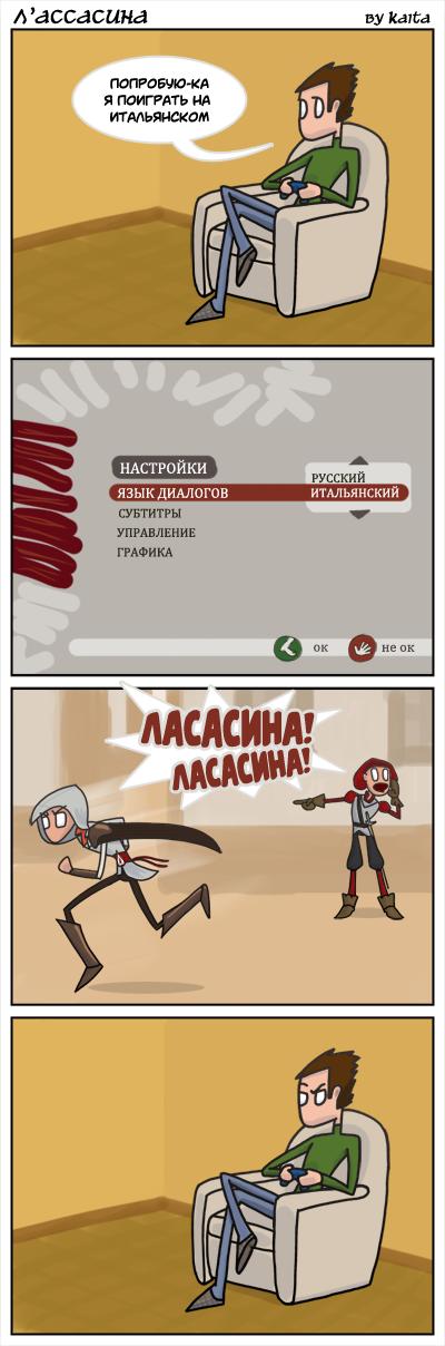 Л'ассасина выпуск 1