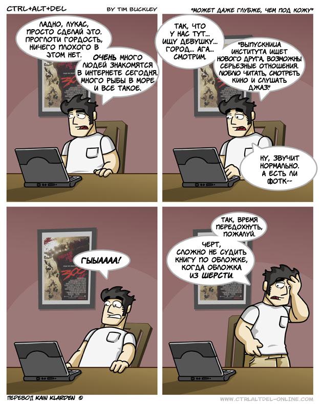интернет знакомства и ошибки