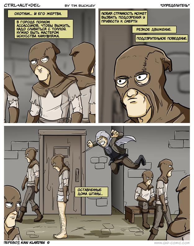 прикольные картинки assassins creed: