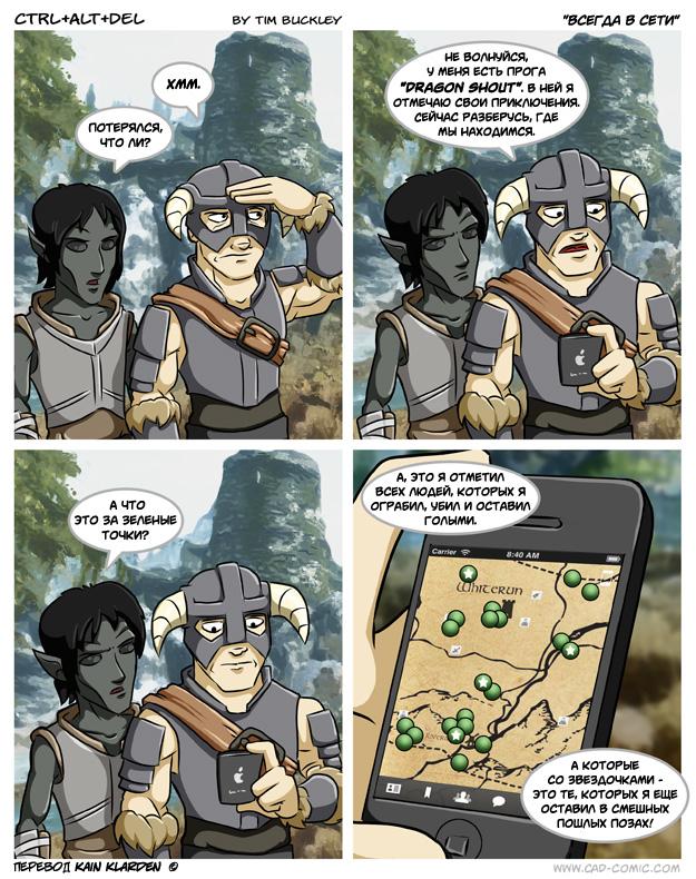 http://a-comics.ru/users/kaita/cad/2011/11/20111130ru.jpg