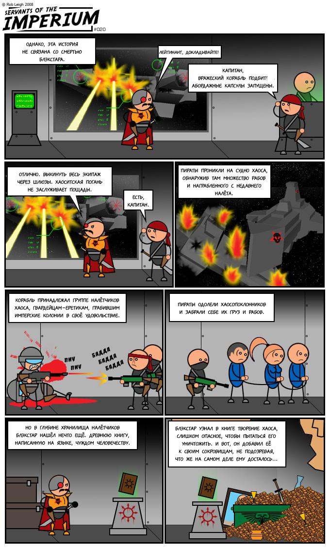 Служители Империума [Servants of the Imperium] выпуск 25