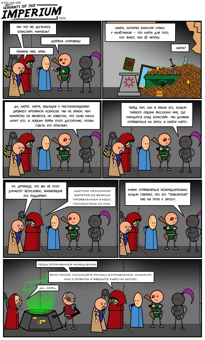 Служители Империума [Servants of the Imperium] выпуск 26