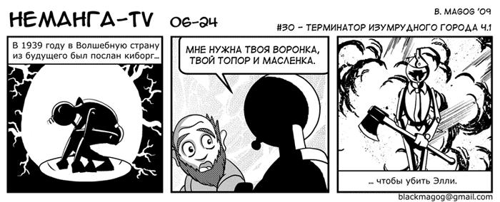 Неманга выпуск 30