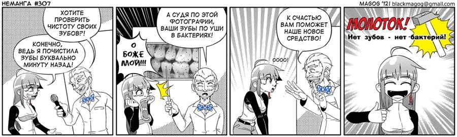 Неманга выпуск 308