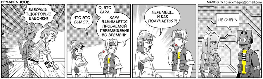 Неманга выпуск 309