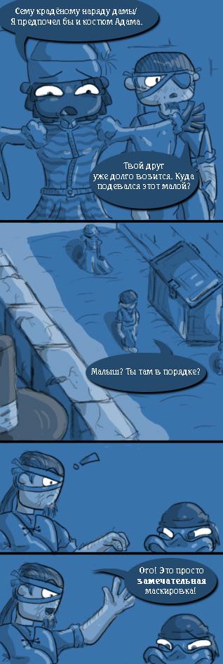 Бездумная Прогулка [Mindless Walkabout] выпуск 34